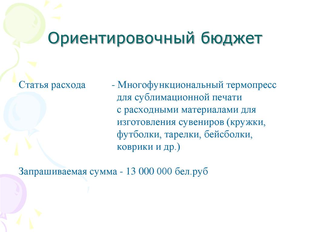 Ориентировочный бюджет Статья расхода - Многофу...