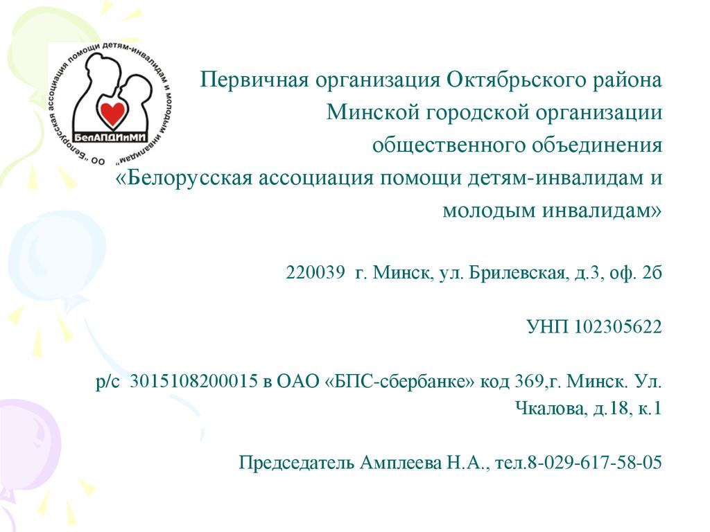 Первичная организация Октябрьского района Минск...