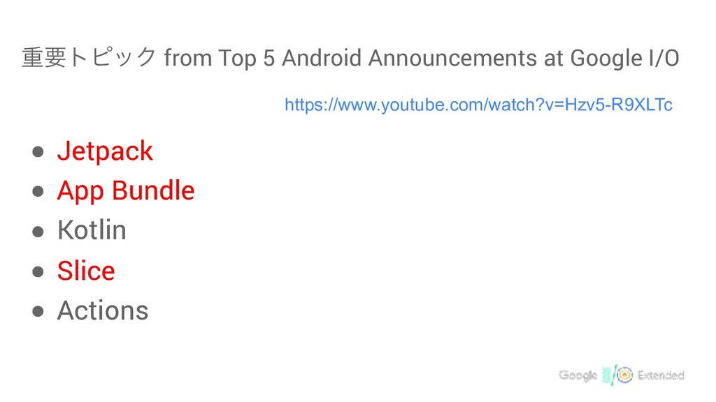 ॏཁτϐοΫ from Top 5 Android Announcements at Goog...