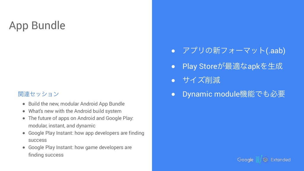 App Bundle ● ΞϓϦͷ৽ϑΥʔϚοτ(.aab) ● Play Store͕࠷దͳ...