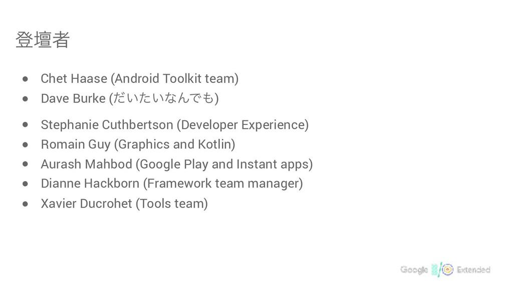 ొஃऀ ● Chet Haase (Android Toolkit team) ● Dave ...