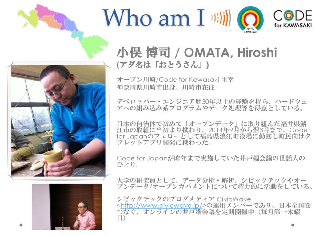 Who am I 小俣 博司 / OMATA, Hiroshi (アダ名は「おとうさん」)...
