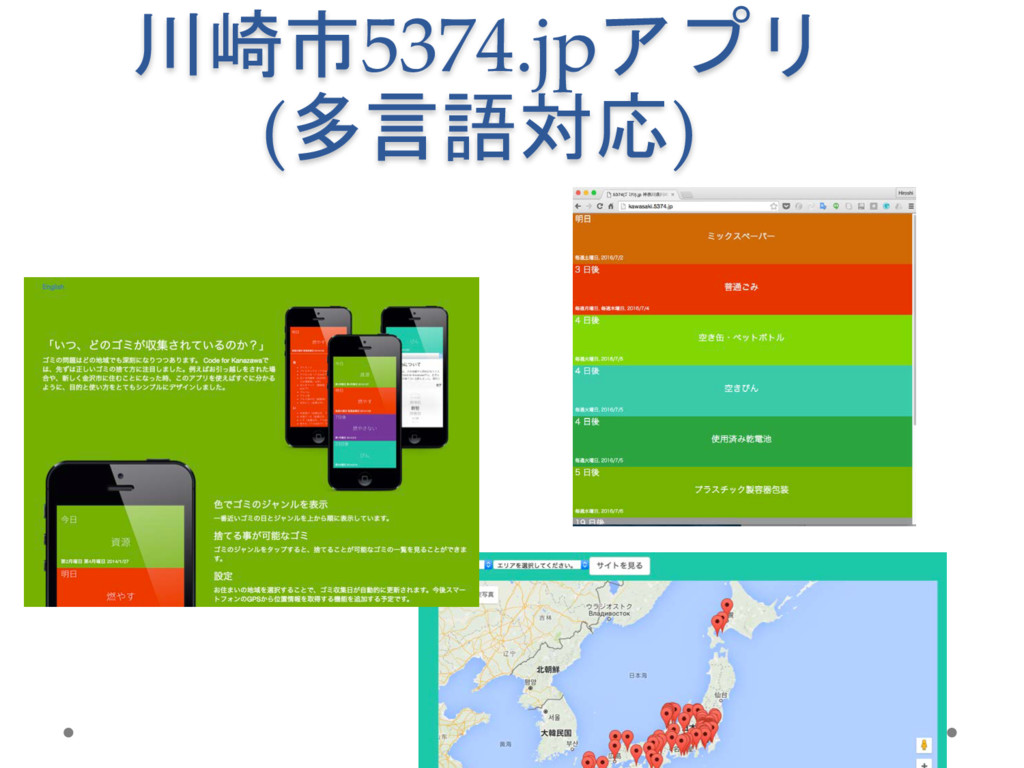 川崎市5374.jpアプリ (多言語対応)