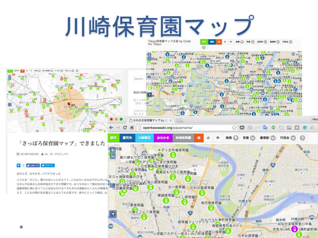 川崎保育園マップ