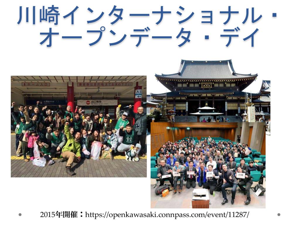 川崎インターナショナル・ オープンデータ・デイ 2015年開催:https://openkaw...