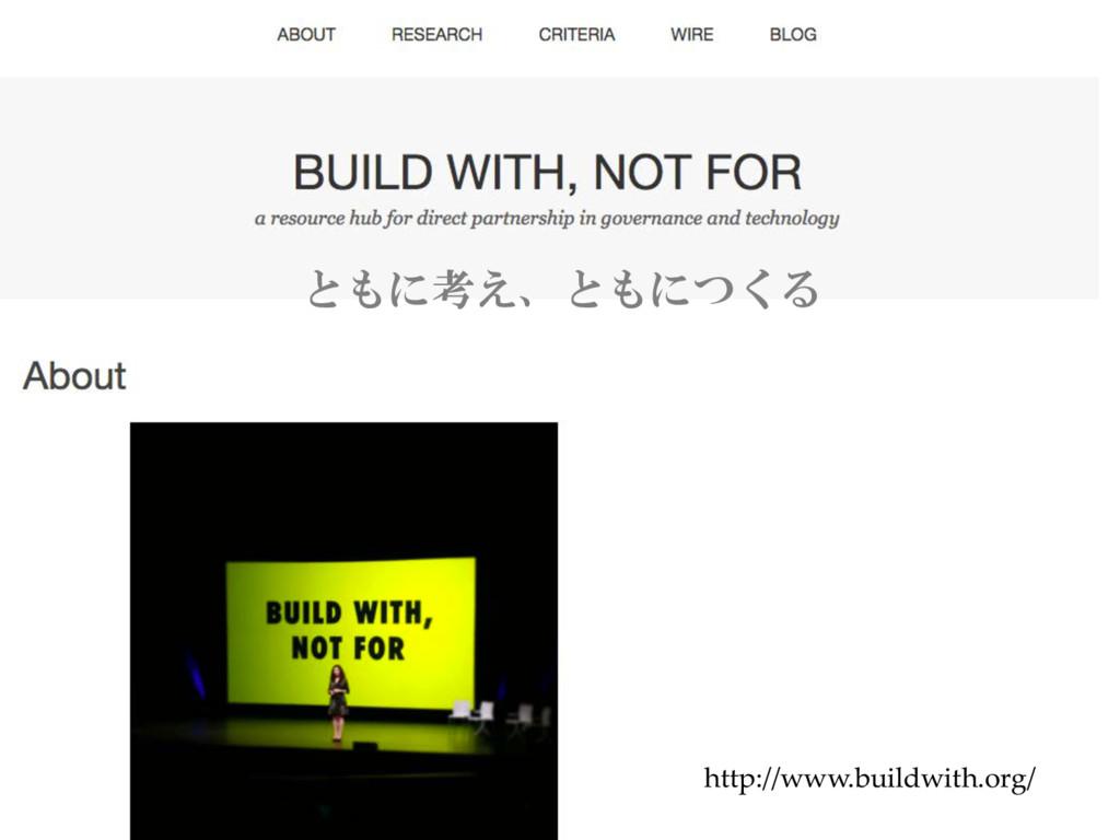 ともに考え、ともにつくる http://www.buildwith.org/