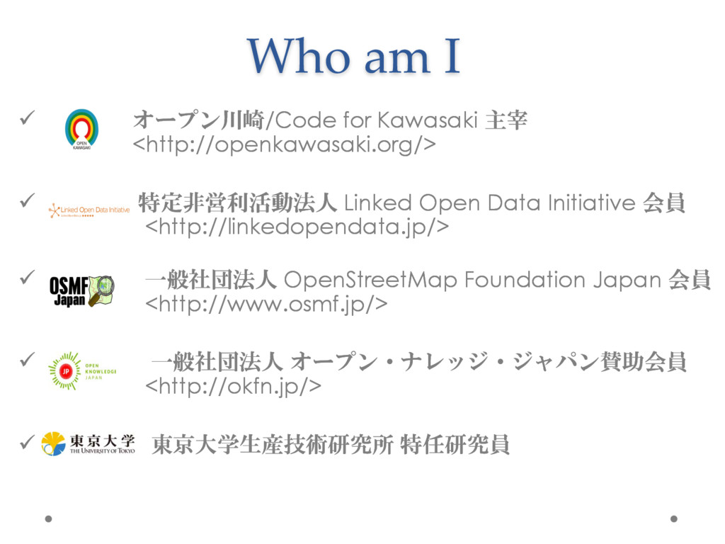 Who  am  I ü オープン川崎/Code for Kawasaki 主宰 <http...