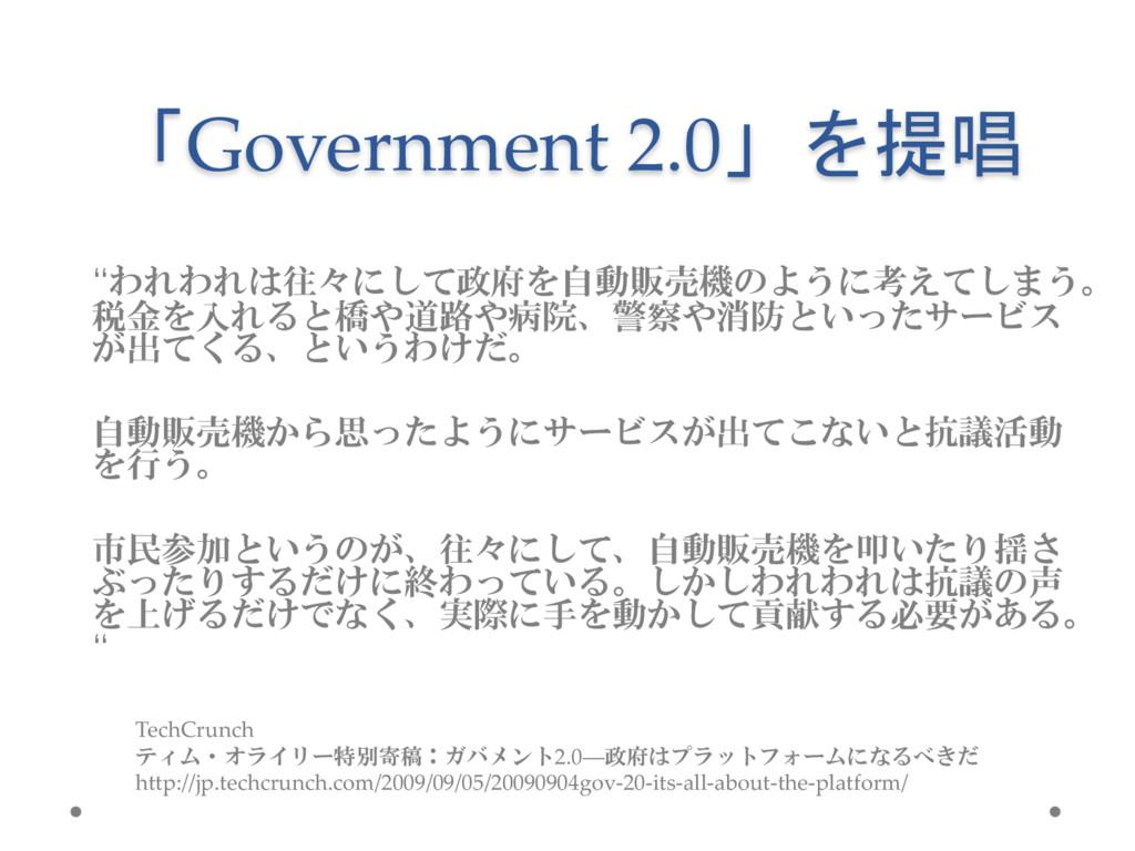 "「Government 2.0」を提唱 ""われわれは往々にして政府を自動販売機のように考えて..."