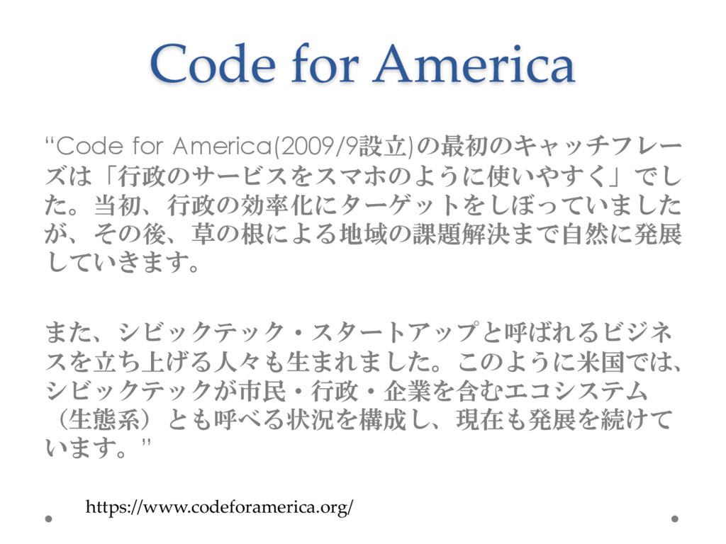 "Code for America ""Code for America(2009/9設立)の..."