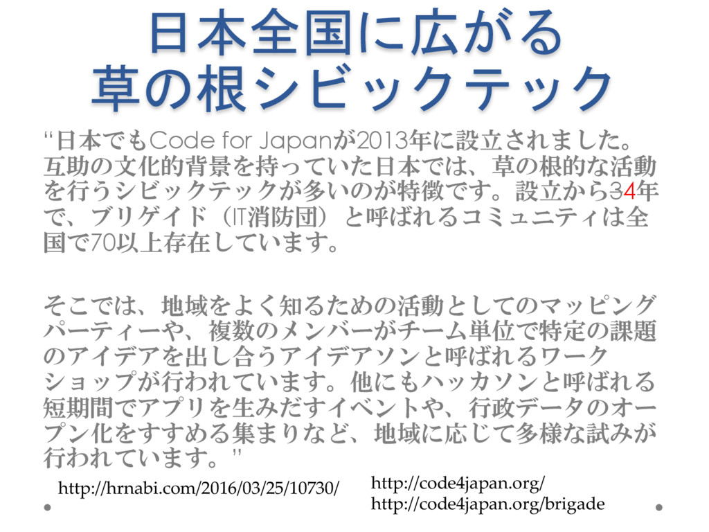 """日本全国に広がる 草の根シビックテック """"日本でもCode for Japanが2013年に設..."""