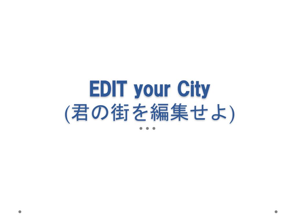 EDIT your City  (君の街を編集せよ)