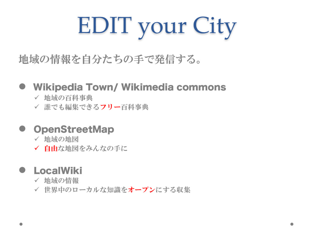 EDIT your City 地域の情報を自分たちの手で発信する。 l 8JLJQFEJ...