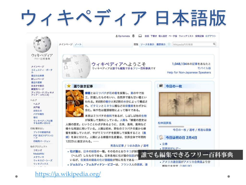ウィキペディア 日本語版 誰でも編集できるフリー百科事典 https://ja.wikiped...