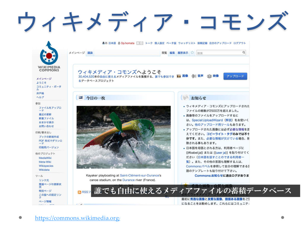 ウィキメディア・コモンズ https://commons.wikimedia.org/ 誰でも...