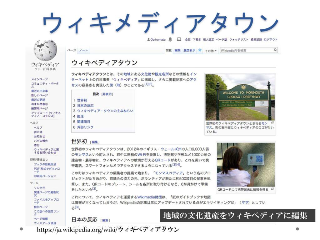 ウィキメディアタウン https://ja.wikipedia.org/wiki/ウィキペディ...