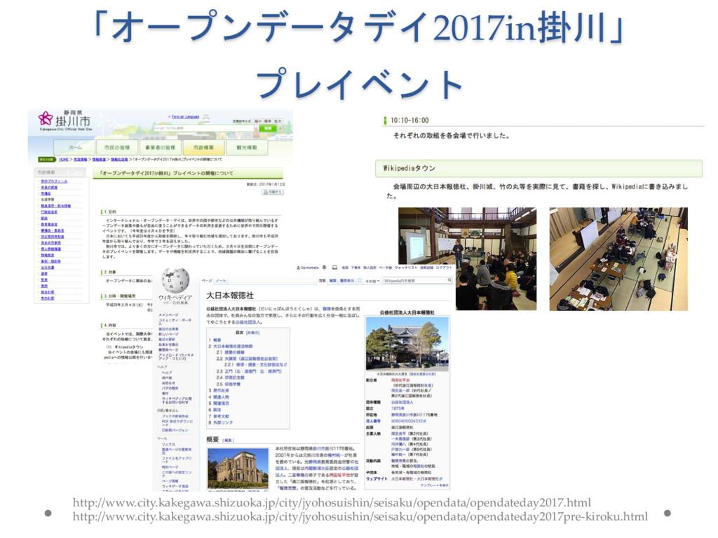 「オープンデータデイ2017in掛川」 プレイベント http://www.city.kake...