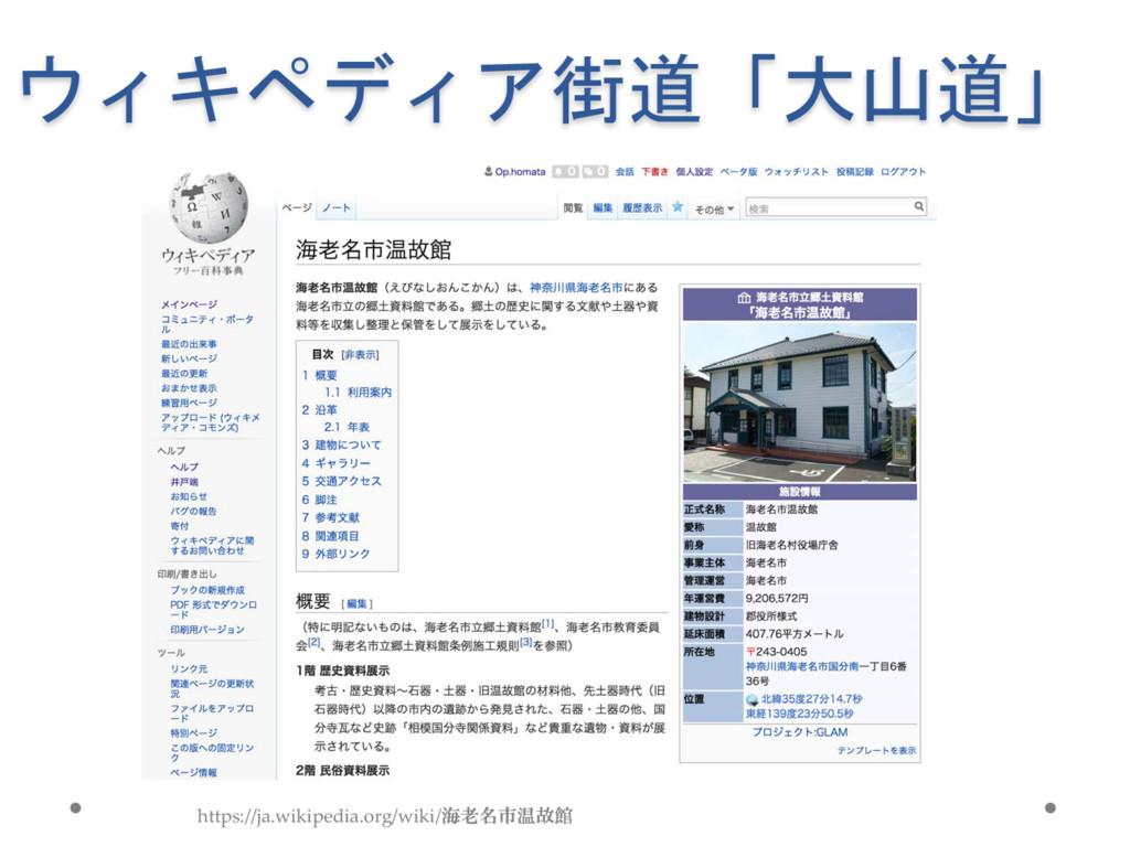 ウィキペディア街道「大山道」 https://ja.wikipedia.org/wiki/海老...