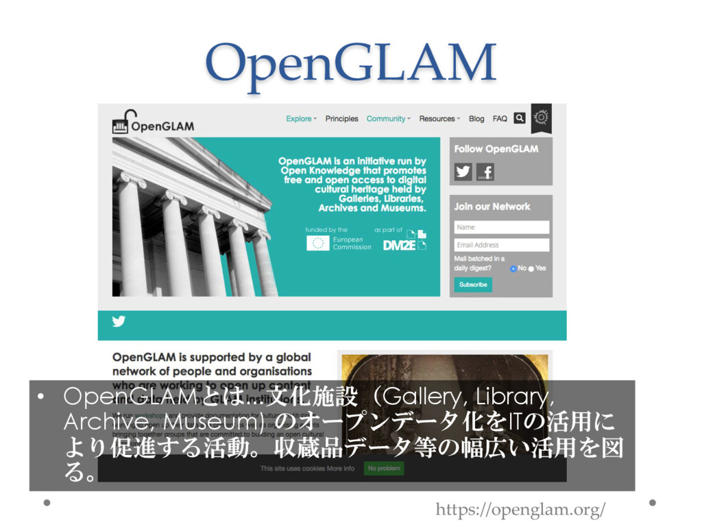 OpenGLAM • OpenGLAMとは...文化施設(Gallery, Library, ...