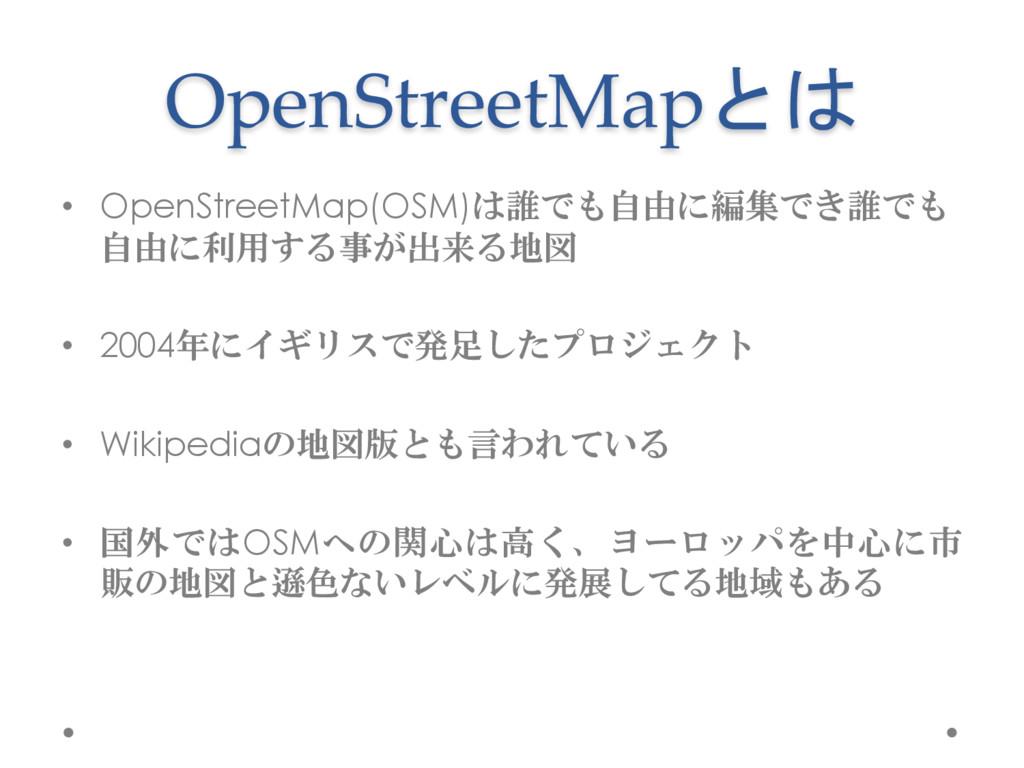 OpenStreetMapとは • OpenStreetMap(OSM)は誰でも自由に編集でき...