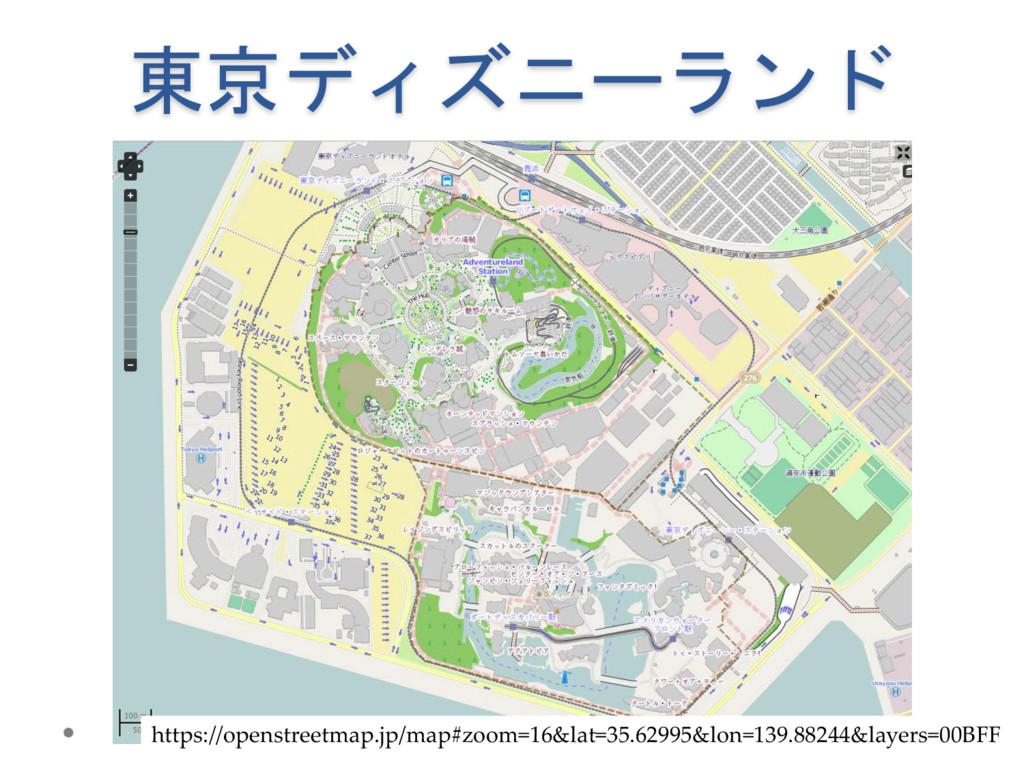 東京ディズニーランド https://openstreetmap.jp/map#zoom=16...