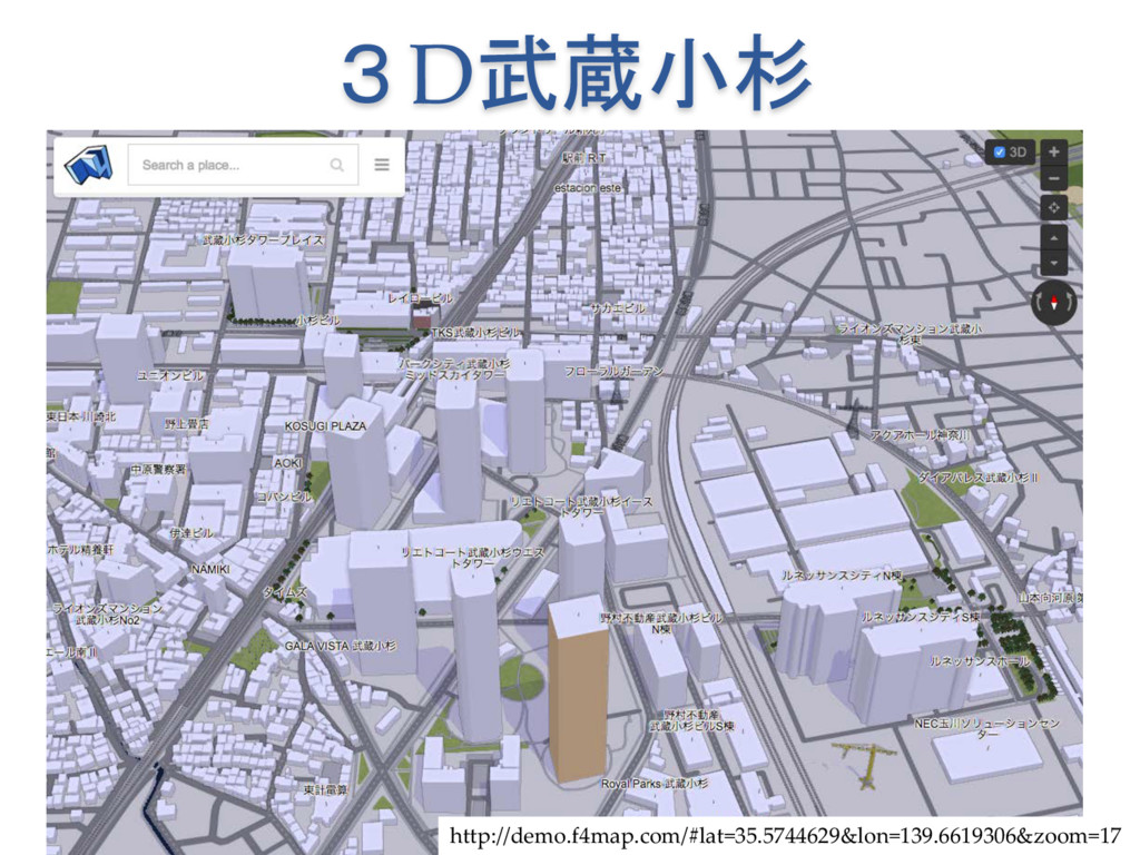 3D武蔵小杉 http://demo.f4map.com/#lat=35.5744629&lo...