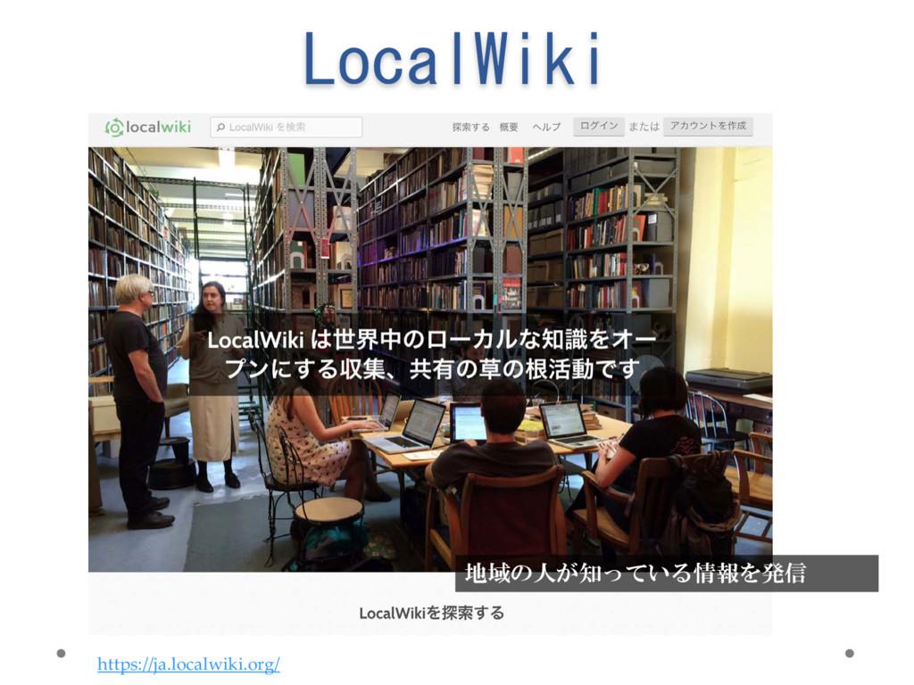 LocalWiki https://ja.localwiki.org/ 地域の人が知っている情...