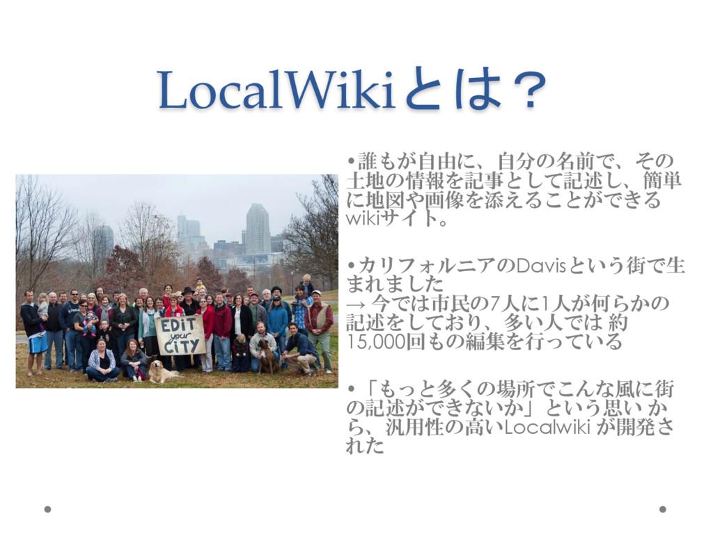 LocalWikiとは? •誰もが自由に、自分の名前で、その 土地の情報を記事として記述し、簡...