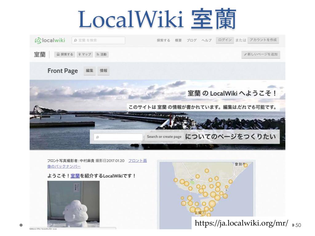 LocalWiki 室蘭 50 https://ja.localwiki.org/mr/