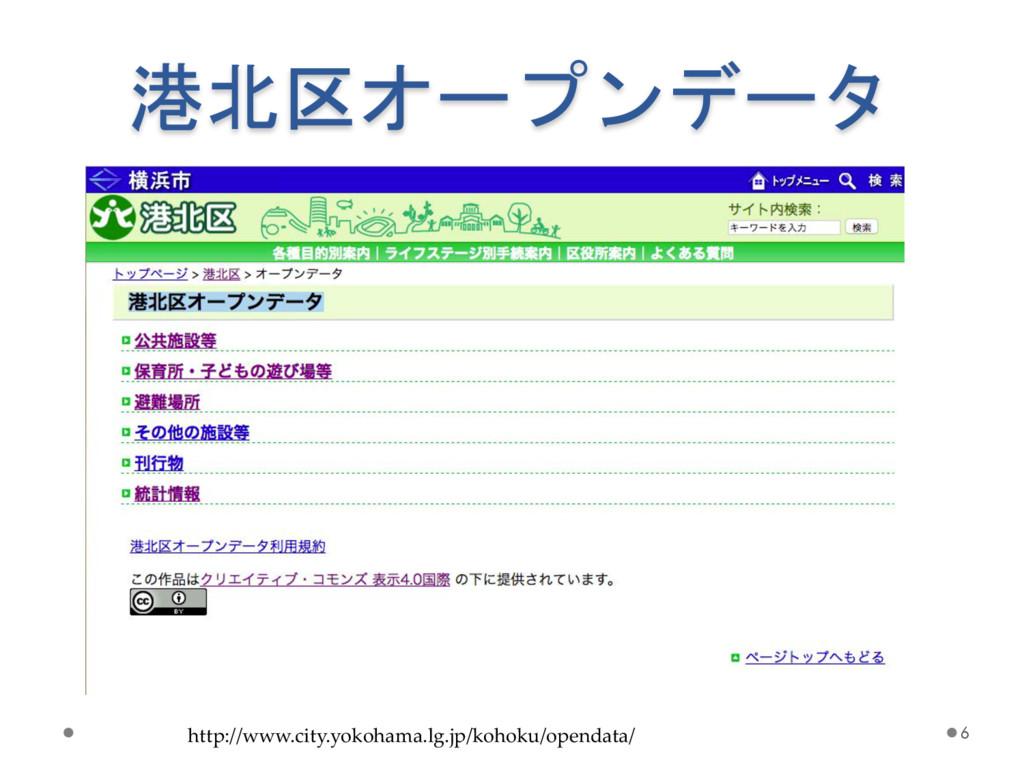 港北区オープンデータ 6 http://www.city.yokohama.lg.jp/koh...