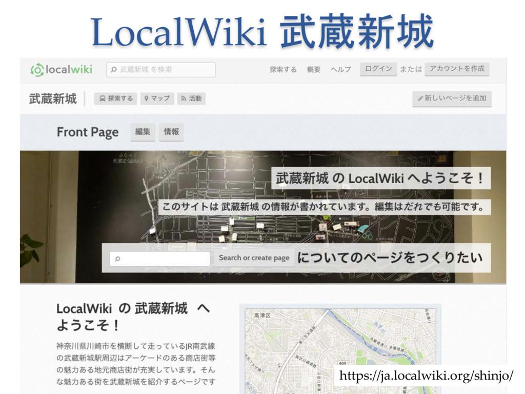 LocalWiki 武蔵新城 51 https://ja.localwiki.org/shin...