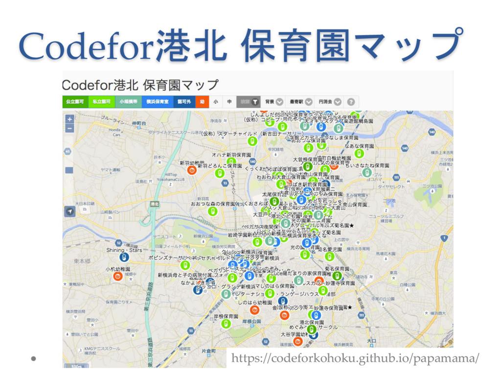 Codefor港北 保育園マップ https://codeforkohoku.github.i...