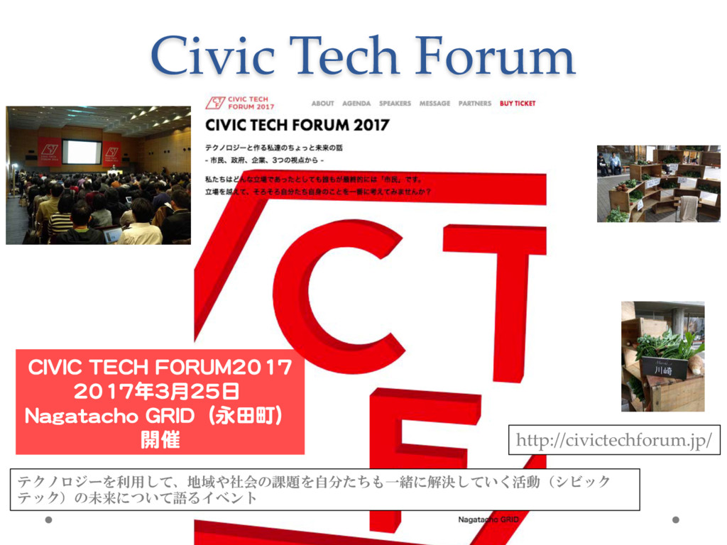 Civic  Tech  Forum http://civictechforum.jp/ CC...