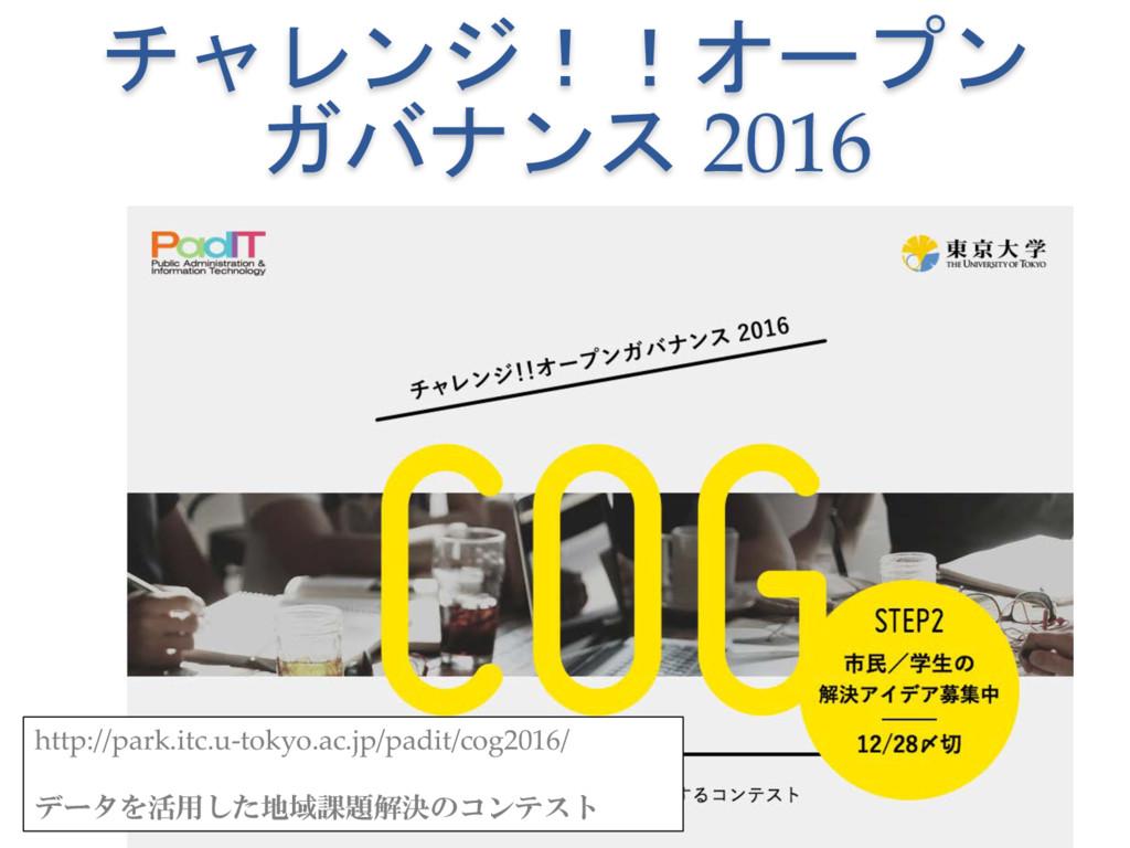 チャレンジ!!オープン ガバナンス 2016 http://park.itc.u-‐‑tok...