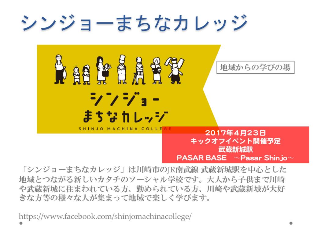 シンジョーまちなカレッジ 「シンジョーまちなカレッジ」は川崎市のJR南武線 武蔵新城駅を中心と...