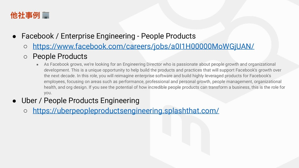 ଞࣾྫ  ● Facebook / Enterprise Engineering - Peo...