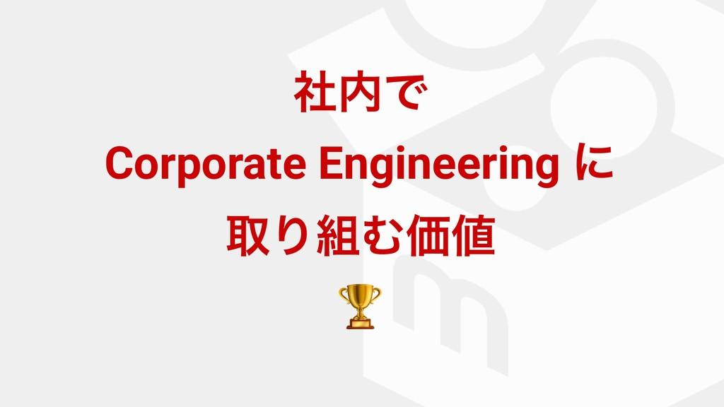 ࣾͰ Corporate Engineering ʹ औΓΉՁ