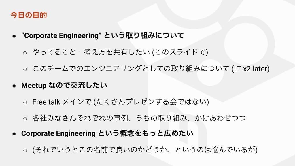 """ࠓͷత ● """"Corporate Engineering"""" ͱ͍͏औΓΈʹ͍ͭͯ ○ ..."""