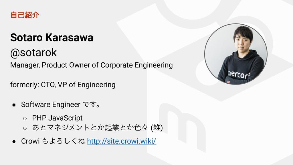 ࣗݾհ Sotaro Karasawa @sotarok Manager, Product ...