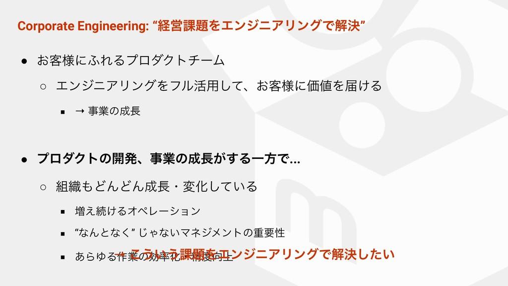 """Corporate Engineering: """"ܦӦ՝ΛΤϯδχΞϦϯάͰղܾ"""" ● ͓٬༷..."""