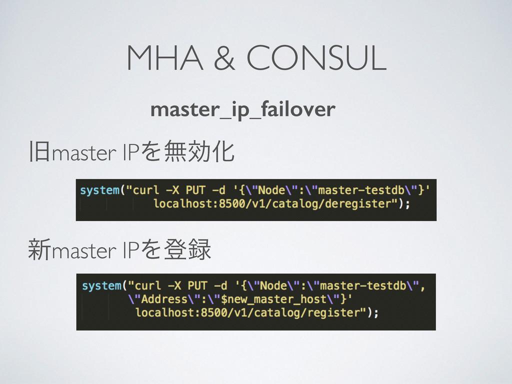MHA & CONSUL master_ip_failover چmaster IPΛແޮԽ ...
