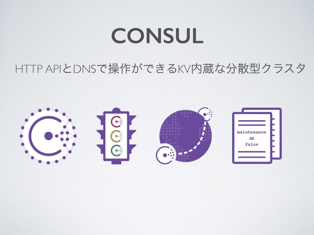 CONSUL HTTP APIͱDNSͰૢ࡞͕Ͱ͖ΔKVଂͳܕΫϥελ