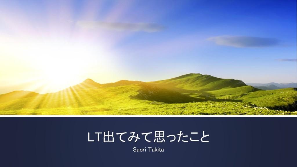 LT出てみて思ったこと Saori Takita