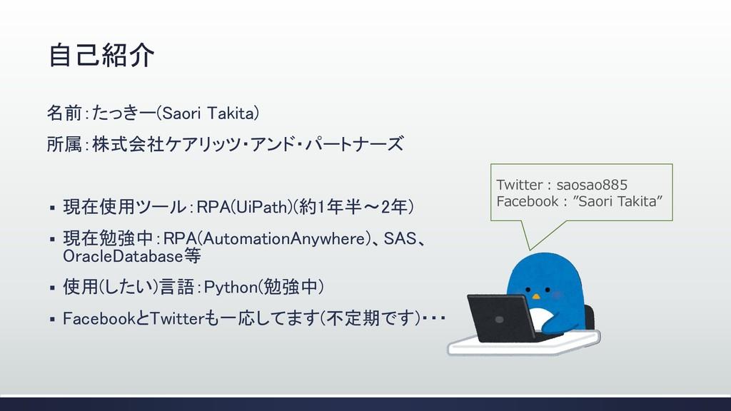 自己紹介 名前:たっきー(Saori Takita) 所属:株式会社ケアリッツ・アンド・パート...