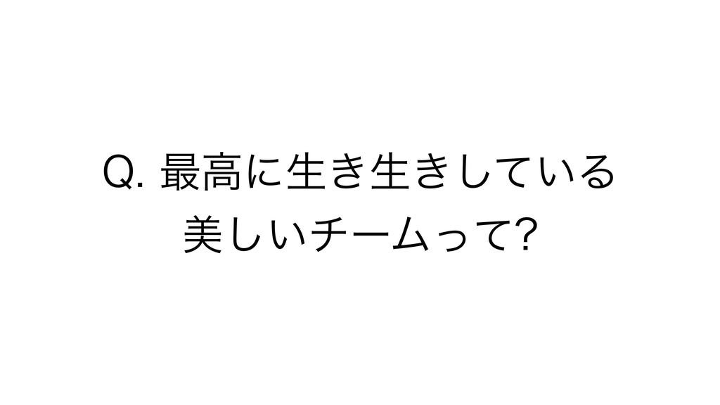 2࠷ߴʹੜ͖ੜ͖͍ͯ͠Δ ඒ͍͠νʔϜͬͯ