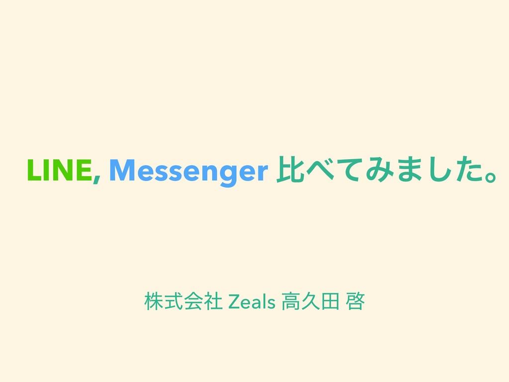 LINE, Messenger ൺͯΈ·ͨ͠ɻ גࣜձࣾ Zeals ߴٱా ܒ