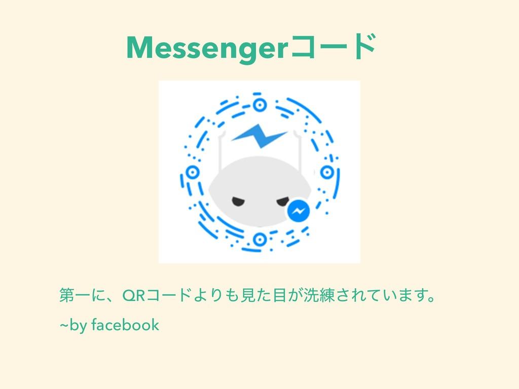 Messengerίʔυ ୈҰʹɺQRίʔυΑΓݟ͕ͨચ࿅͞Ε͍ͯ·͢ɻ ~by face...