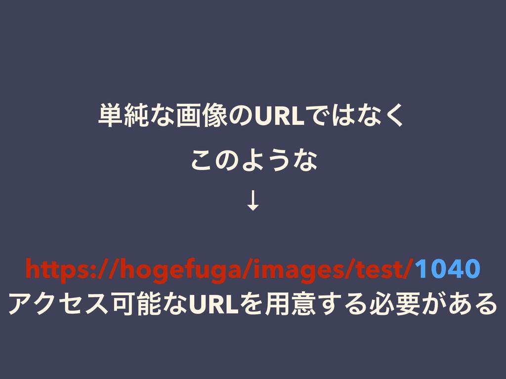 ୯७ͳը૾ͷURLͰͳ͘ ͜ͷΑ͏ͳ ↓ https://hogefuga/images/t...