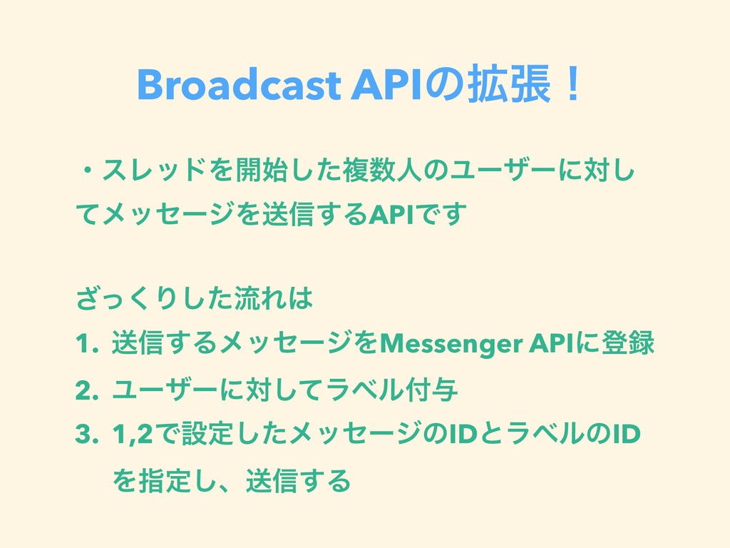 Broadcast APIͷ֦ுʂ ɾεϨουΛ։ͨ͠ෳਓͷϢʔβʔʹର͠ ͯϝοηʔδΛ...