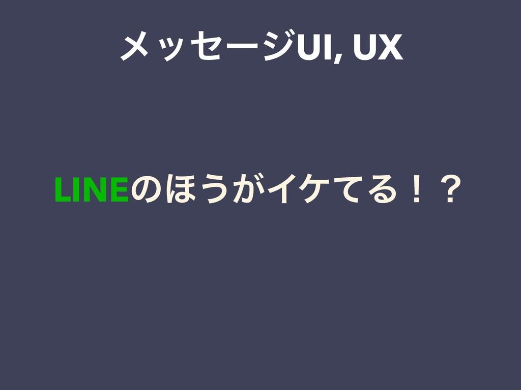 LINEͷ΄͏͕ΠέͯΔʂʁ ϝοηʔδUI, UX