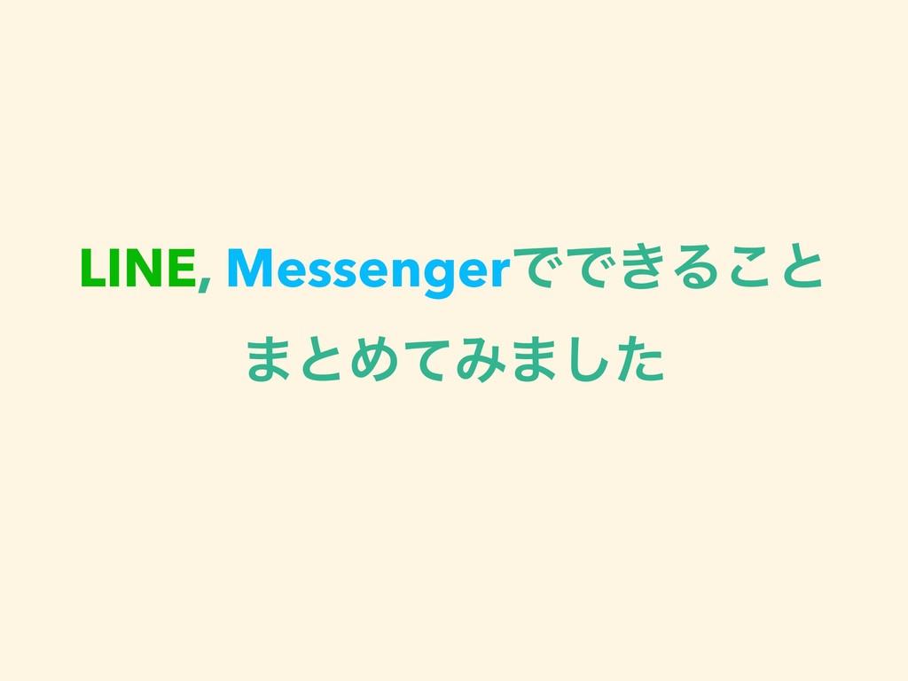 LINE, MessengerͰͰ͖Δ͜ͱ ·ͱΊͯΈ·ͨ͠